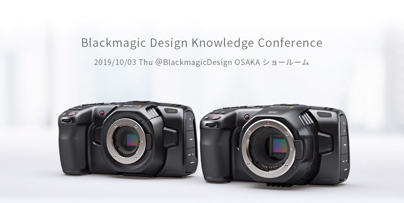 Blackmagic Design Knowledge Conference