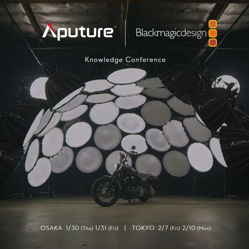 Aputure | Blackmagic Design Knowledge Conference 開催