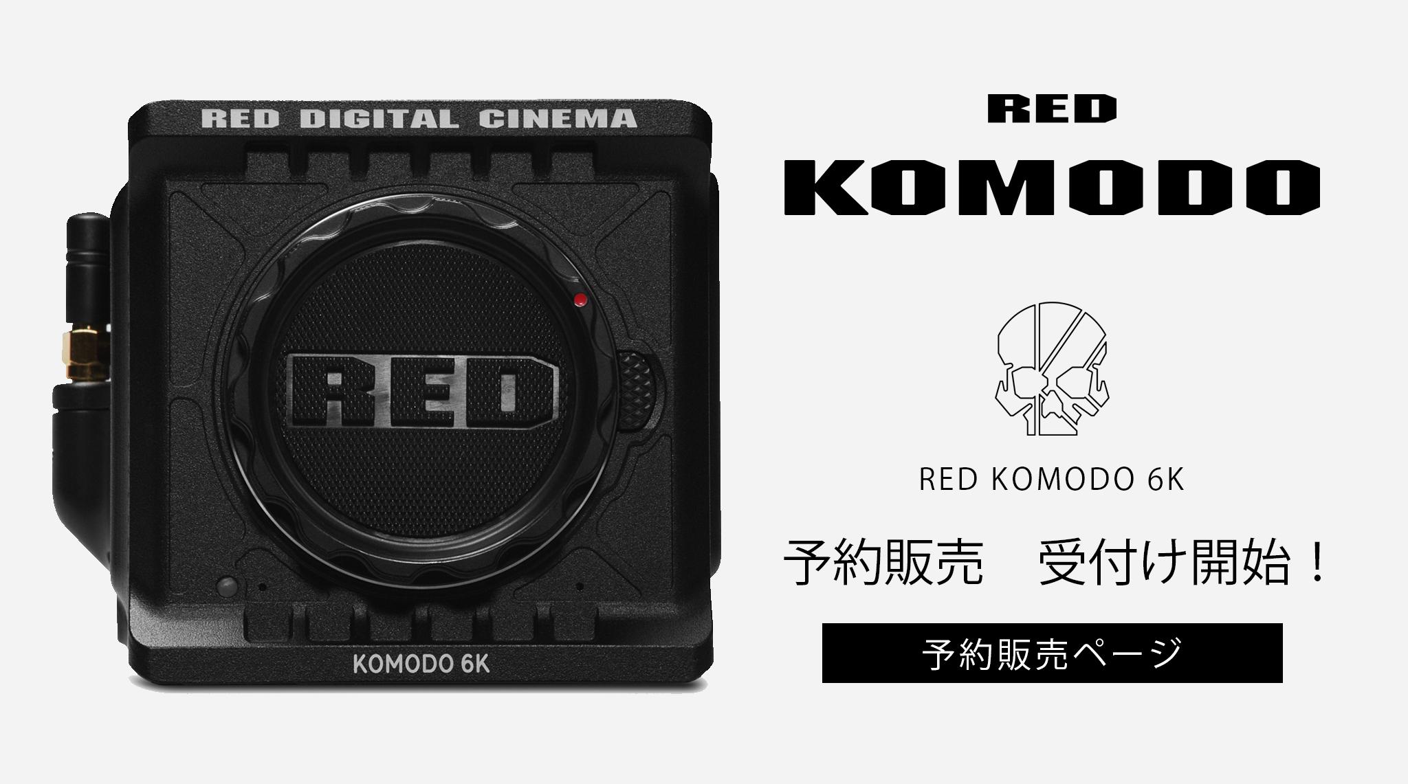 RED KOMODO™️ 予約販売開始